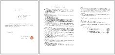 防災協定の締結