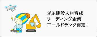 ぎふ建設人材育成リーディング企業ゴールドランク認定!